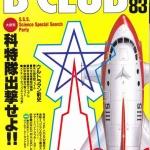 B=CLUB