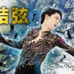 羽生結弦バナー2019